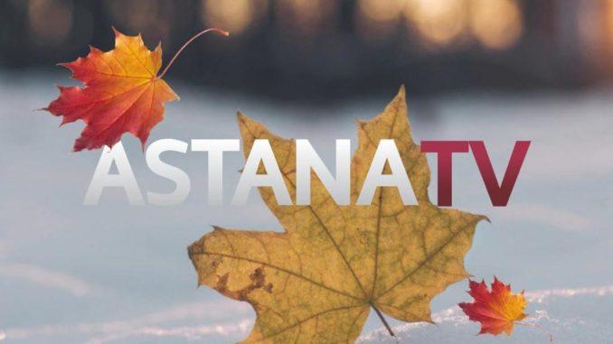 «Астана» арнасы жаңа маусымда жаңа бағдарламалармен толысып жатыр